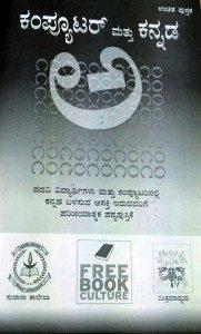Computer&Kannada