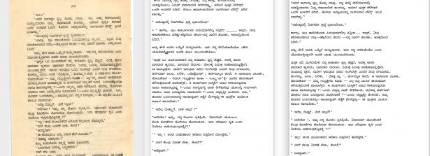 Tesseract (ಟೆಸೆರಾಕ್ಟ್) ಮತ್ತು ಕನ್ನಡ ಓ.ಸಿ.ಆರ್